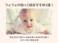 フェフェの抱っこ紐おすすめ3選!新生児から使うにはインナーパットが必要?モデル別に徹底比較 アイキャッチ