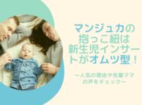 マンジュカの抱っこ紐は新生児用インサートがオムツ型!?人気の理由や先輩ママの声をチェック アイキャッチ