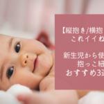 【縦抱き/横抱き別】これイイね!新生児から使える抱っこ紐おすすめ3選!アイキャッチ