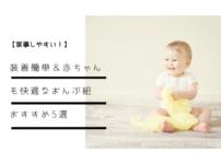 【家事しやすい!】装着簡単&赤ちゃんも快適なおんぶ紐おすすめ5選 アイキャッチ