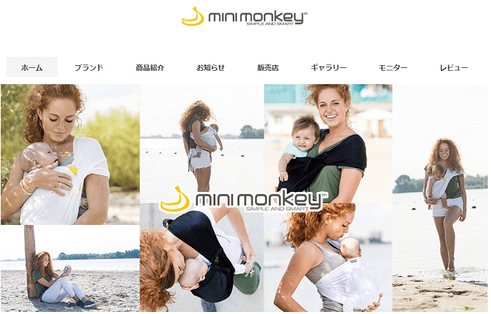 ミニモンキー