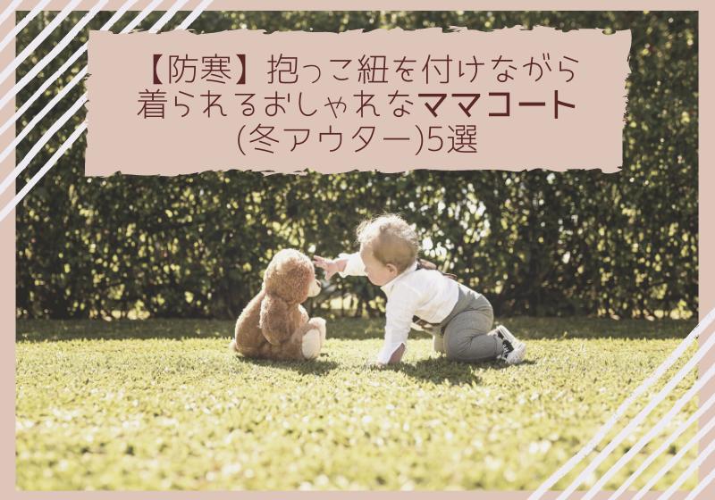 【防寒】抱っこ紐を付けながら着られるおしゃれなママコート(冬アウター)5選 アイキャッチ