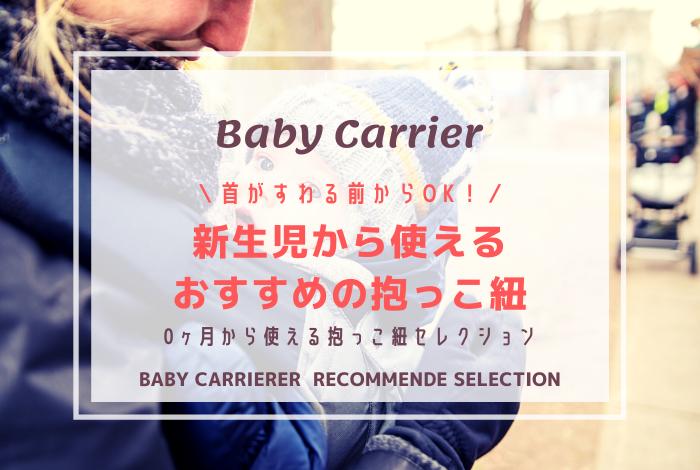 首がすわる前の新生児(0か月~)から使える抱っこ紐