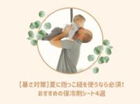 【暑さ対策】夏に抱っこ紐を使うなら必須!おすすめの保冷剤シート4選 アイキャッチ