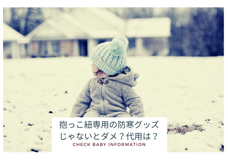 抱っこ紐の防寒グッズ特集-抱っこ紐使用時におすすめの防寒対策は?- アイキャッチ