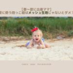 【春~夏に出産ママ】夏に使う抱っこ紐はメッシュ生地じゃないとダメ? アイキャッチ
