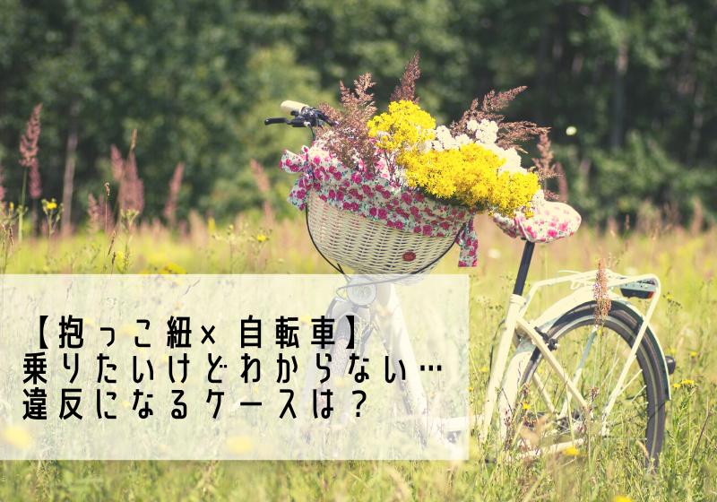 【抱っこ紐×自転車】乗りたいけどわからない…違反になるケースは? アイキャッチ