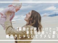【縦抱きが欲しいけど…】新生児の抱っこ紐、横抱きじゃないとダメなの? アイキャッチ