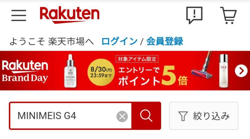 ミニマイス G4 楽天市場情報